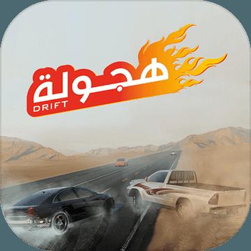 阿拉伯漂移 V2.7.8 安卓版