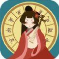 古代人生 V1.0 安卓版