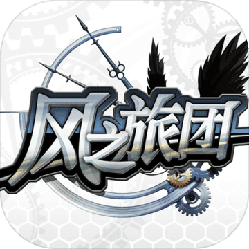 风之旅团 V3.15.5.0 正式版