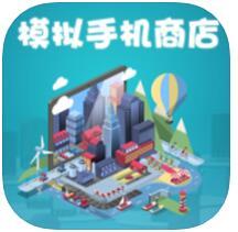 模拟手机商店 V1.5 苹果版