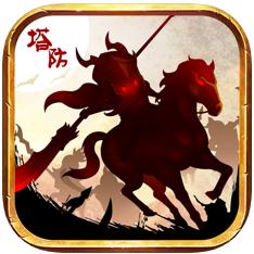 三国乱世枭雄 V1.0 苹果版