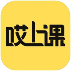 哎上课 V1.1.2 安卓版