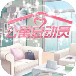 公寓总动员 V1.0 苹果版