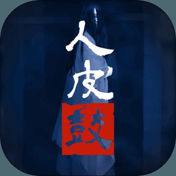 人皮鼓 V1.0 完整版