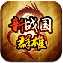 新战国群雄 V1.0 手机版