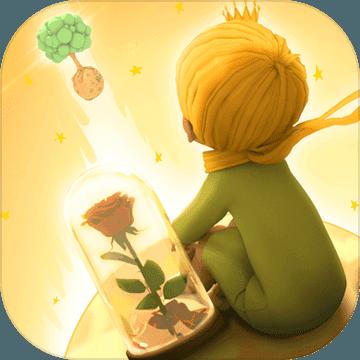 小王子的幻想谜境 V1.0 安卓版