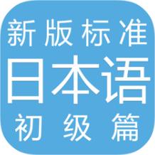新标日语 V1.0 Mac版