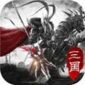 傲世三国志 V1.0 ios版