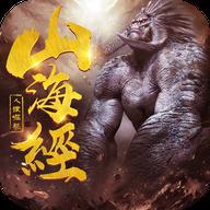 山海经人猿崛起 V1.6.5 安卓版