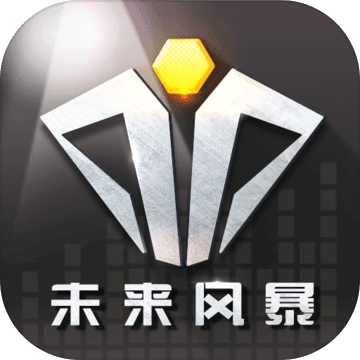 未来风暴 V4.3.1 安卓版