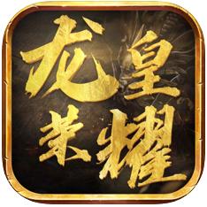 龙皇荣耀 V2.0.0 苹果版