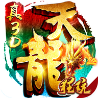 一��江湖天��真3D�荣�版 V1.1.0.0 破解版