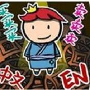 商人�髡f�h化版 V1.0.0 中文版