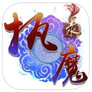 执魔录 V4.4.0 安卓版