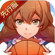 青春篮球先行服 V1.8.0 安卓版
