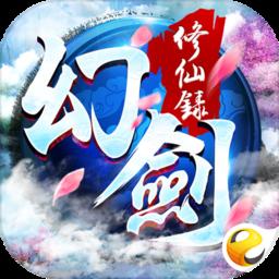 幻剑修仙录 V4.4.0 官网版