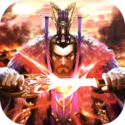 三国霸业王者争锋 V1.0 苹果版