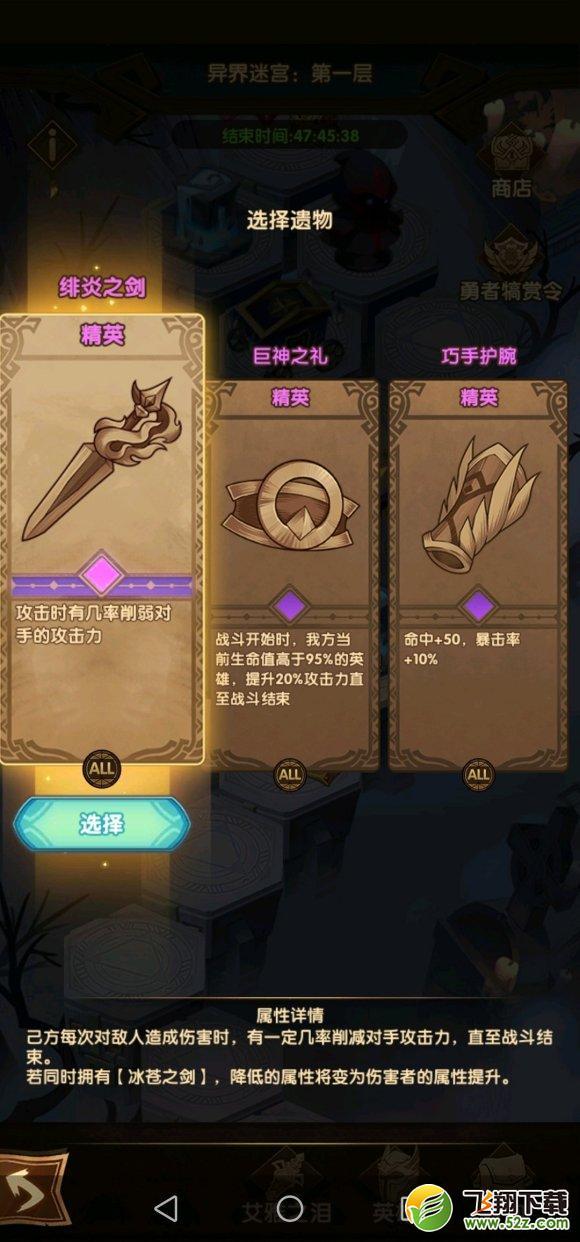 剑与远征迷宫怎么打 剑与远征新手打迷宫技巧分享