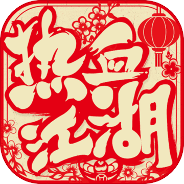 新热血江湖 V59.0 正式版