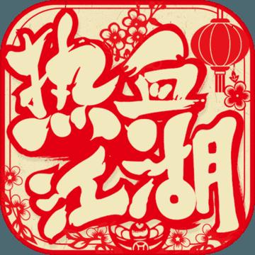 新热血江湖 V1.0.122 苹果版