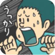 无意犯罪群岛 V1.0 苹果版