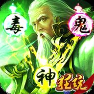 乱战三国鬼神华佗 V1.0.0 无限元宝版