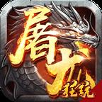 特权游戏屠龙战 V1.0.0.1326 GM版