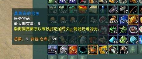 《剑网3》100级小橙武任务攻略