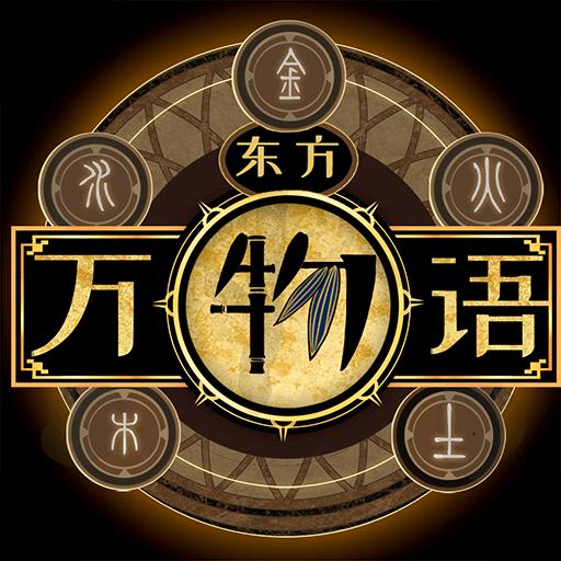 东方万物语 V0.1.0 安卓版