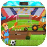 建造足球场 V1.0 安卓版