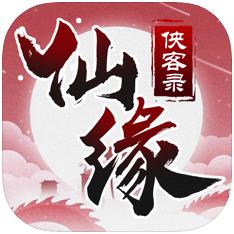 仙缘侠客录 V5.5.0 安卓版