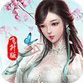 将军不败问仙游戏下载-将军不败问仙手游最新版V1.0下载