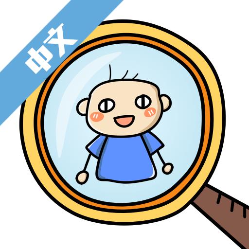 最��眼力:�ふ译[藏物品 V0.9.11 安卓版