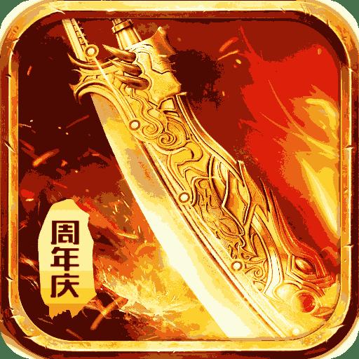 王者传奇安卓版 V1.0.7.210 正式版