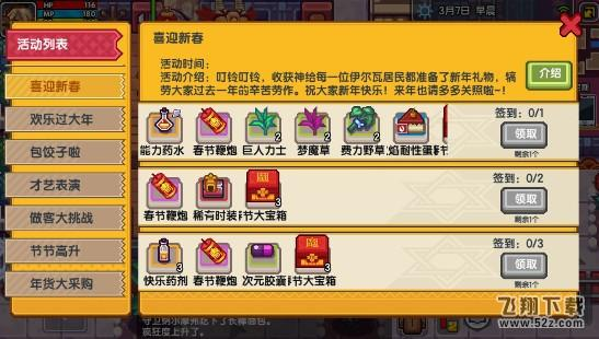 伊洛纳春节取件码一览