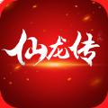 仙龙传 V1.0 ios版