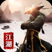 绝剑江湖 V1.0 安卓版