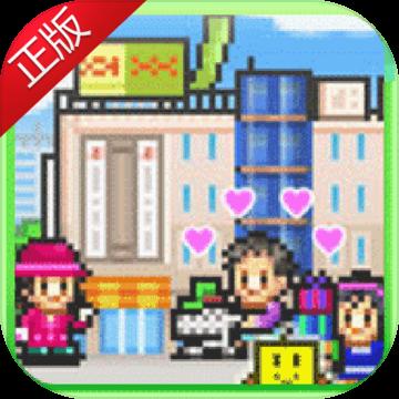 百货商场物语 V2.08 iOS版