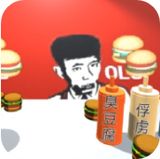 老八3D晓汉堡 V1.1.0 安卓版