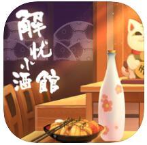 解忧小酒馆 V1.0 苹果版
