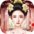 女皇的清宫逆袭 V1.0 安卓版