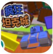 疯狂坦克城 V1.1 安卓版