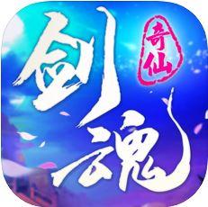 奇仙剑魂 V1.0 苹果版