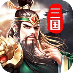 三国英雄传-攻城 V1.0 苹果版