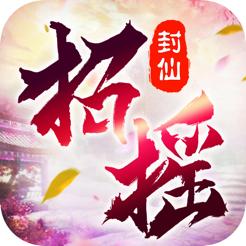 招摇封仙万路门之战 V1.0 苹果版