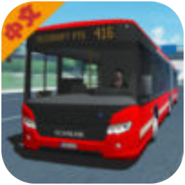 模拟公交车 V1.32.2 安卓版