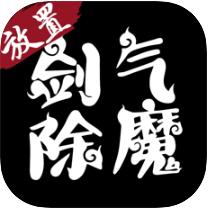 剑气除魔 V1.2 苹果版