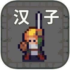 汉字地牢 V1.0 苹果版