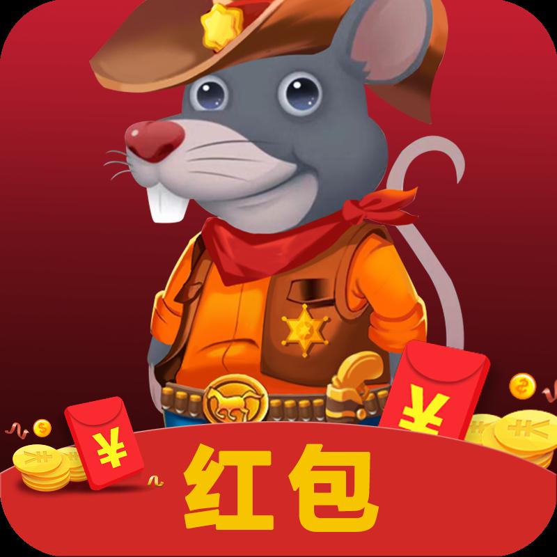 盗金鼠红包版 V2.0 安卓版