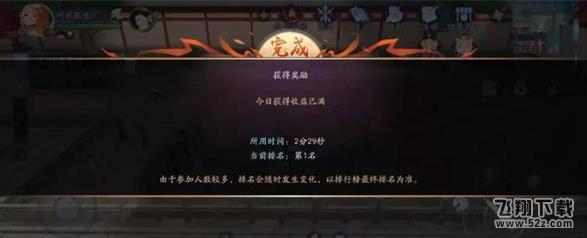 新笑傲江湖手游江湖跑酷玩法攻略